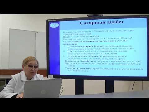 Лекция «Артериальная гипертензия: диагностика и лечение».