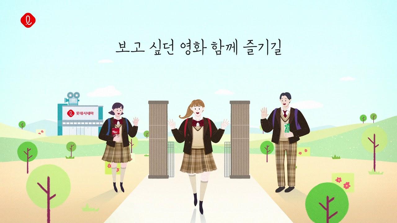 [롯데그룹] 건강한 일상으로 가는 길, 그 길에 롯데가 함께 하겠습니다