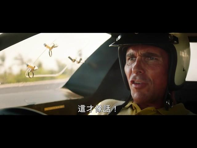 《賽道狂人》最新預告 台灣上映檔期調整為11/28(四) 大銀幕上 極速狂飆
