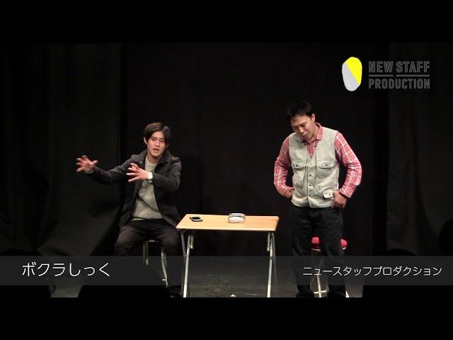 【LIVE NSP】ボクラしっく(2021年1月公演)