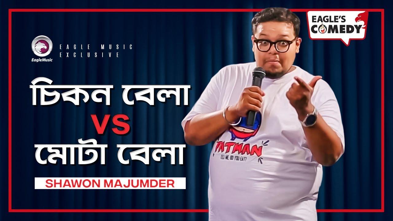 Chikon Bela Vs Mota Bela | চিকন বেলা VS মোটা বেলা | Stand Up Comedy | Shawon Majumder | S1 E38
