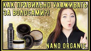 НАТУРАЛЬНАЯ КОСМЕТИКА ДЛЯ ВОЛОС Jurassic SPA Nano Organic Как ухаживать за волосами