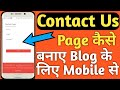 Download lagu How To Make Contact Us Page in Blogger From Mobile || How To Add Contact Form in Blog in [Hindi]