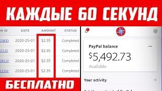 $2.35 В МИНУТУ – Автоматический заработок - Без вложений