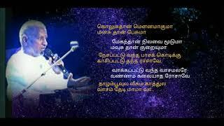 Muthumani malai - தமிழ் HD வரிகளில் - (Tamil HD Lyrics) - முத்துமணி மாலை