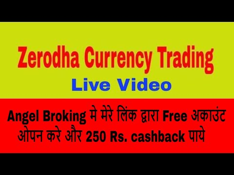 Currency trading in zerodha