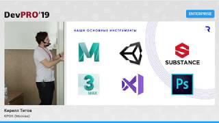 Кирилл Титов – Библиотека ассетов: система управления контентом для 3D-разработки (DevPRO'19)