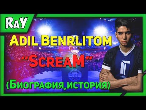 Cкрим/ScreaM [CS GO] (Биография,история)