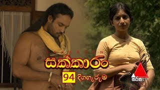 Sakkaran | සක්කාරං - Episode 94 | Sirasa TV Thumbnail