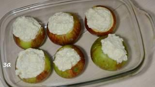 Запечені яблука з сиром