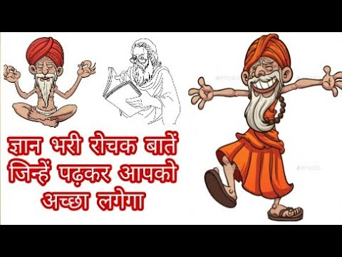 gyan ki baatein in hindi | ????? ??? ???? ????? | motivational thoughts | video | unknown news