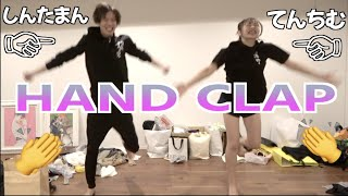 【Hand clap】2週間で10キロ痩せるダンスを踊ってみた feat.てんちむ/HandClap by Fitz and the Tantrums