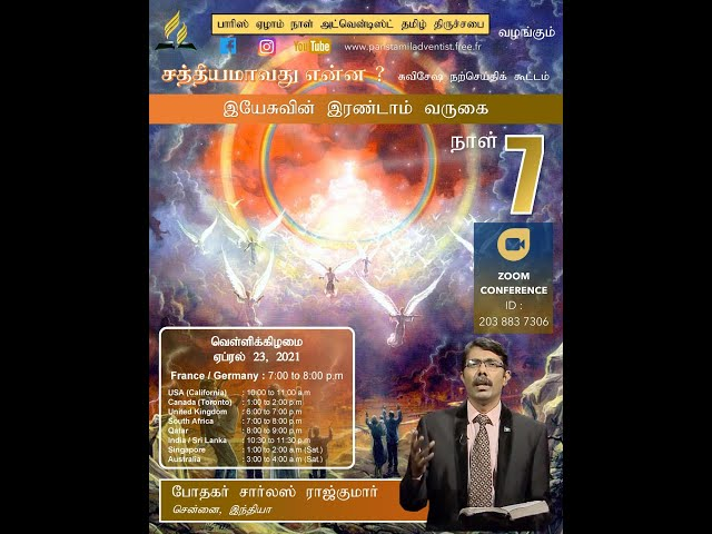 சத்தியமாவது என்ன ? DAY 7 - Tamil Sermon By Pastor Charles Rajkumar