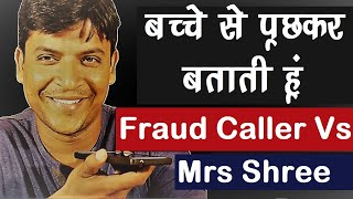 Fraud Caller Vs Mrs Shree 😂😝