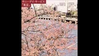 東京 (1996) いまは喋らないでぼくのベイビー ただ手を握ってるだけマイ...
