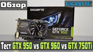 Обзор, тест, разгон Gigabyte GTX 950 OC сравнение с GTX 750Ti и GTX 960