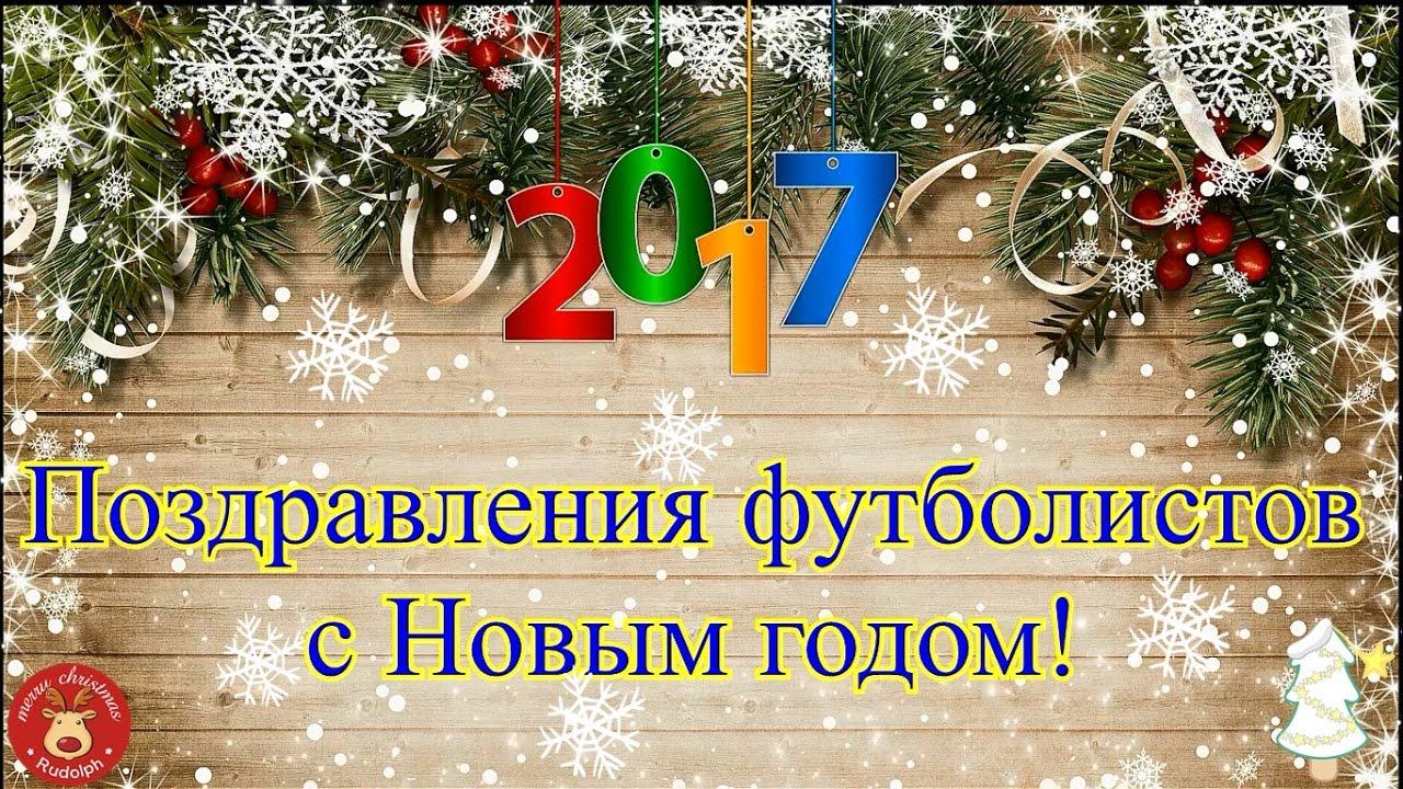 Футбол поздравление с новым годом фото 192
