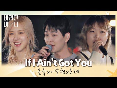 Download 구멍 없는 본업 천재들♨ 온유x이수현x로제(ROSÉ)의 〈If I Ain't Got You〉♬ 바라던 바다 (sea of hope) 5회 | JTBC 210727 방송