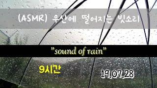 (ASMR) 우산에 떨어지는 빗소리 #9시간#