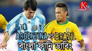 Brazil vs Argentina | Bangla Funny Dubbing | Khamoka Tv New