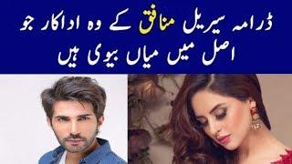 Munafiq Drama Cast Real Life Partners | Munafiq Drama New Episode | Har Pal Geo | Geo TV