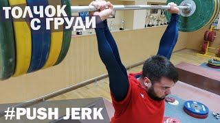 Technique: PUSH JERK / A.TOROKHTIY (Weightlifting & CrossFit)