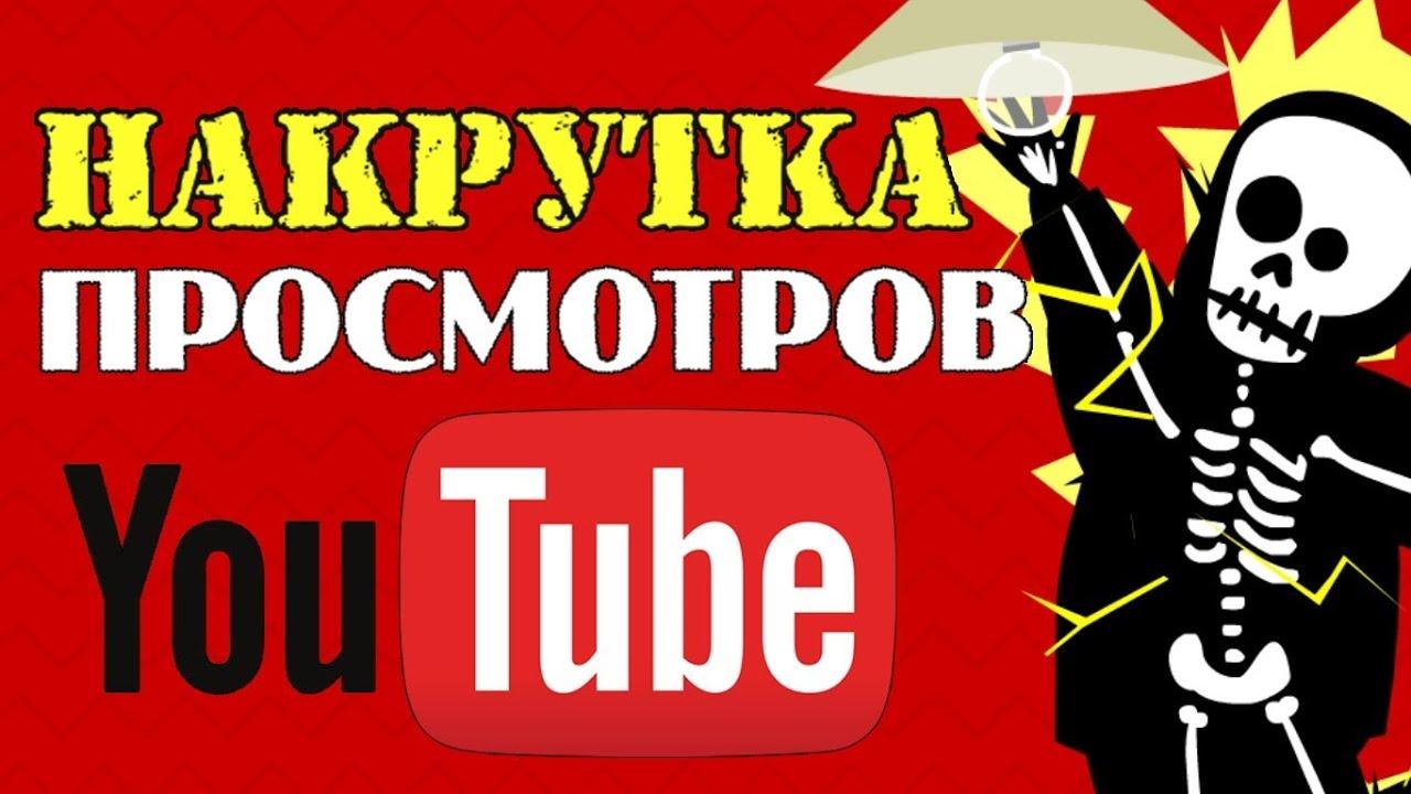 Программа для накрутки просмотров на youtube скачать