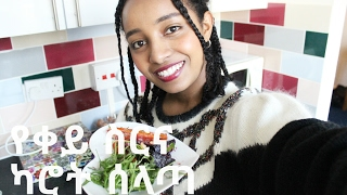 የቀይስር እና ካሮት ሰላጣ - Carrot and Beetroot Salad
