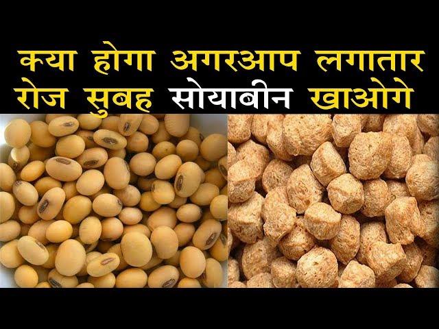 क्या होगा अगर आप लगातार रोज सुबह सोयाबीन खाओगे ! Benefits of Soyabean