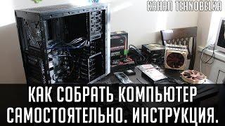 видео как собрать компьютер дома