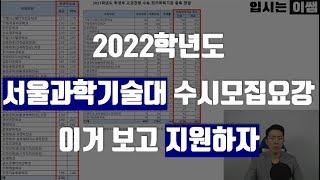 2022 서울과학기술대학교 수시 분석함 등급컷 고교추천…