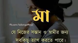 মা go tomay Chara ghum asena maa WhatsApp status