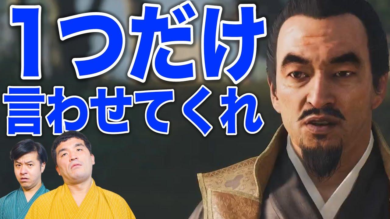 【ゴーストオブツシマ】#4 すゑひろがりず、衝撃的事実を知る【Ghost of Tsushima】