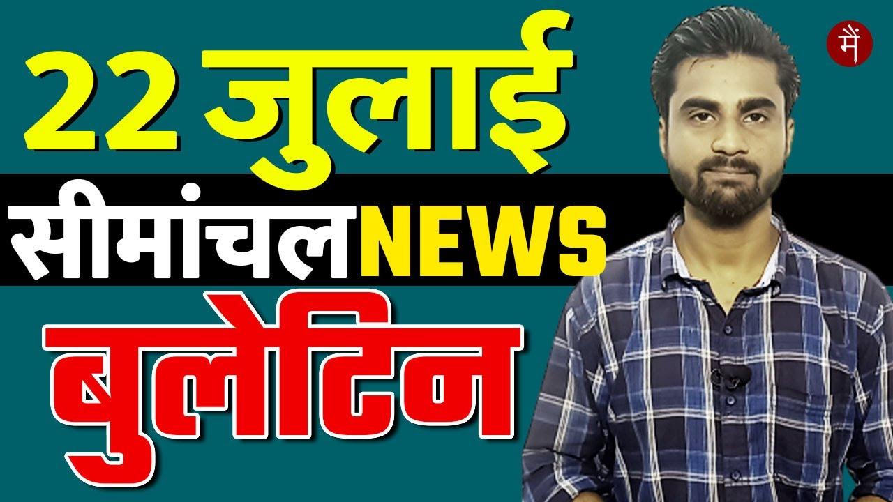 22 जुलाई सीमांचल बुलेटिन, Seemanchal News, Araria News, Kishanganj News, Uttar Dinapur News