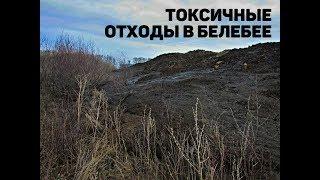 Почему власти Башкирии не замечают нефтешлам в Белебее? Выступление на Эхе Москвы в Уфе