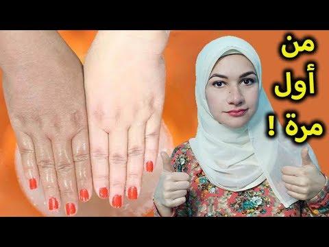 وصفة تبييض اليدين فورا من أول استعمال  تفتيح سواد عقل الأصابع المفاصل الكوع و الركب