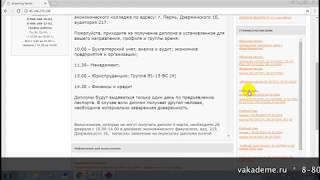 Дистанционное обучение в ПИЭФ | Личный кабинет ПИЭФ (el-institute.ru, pief.ru)