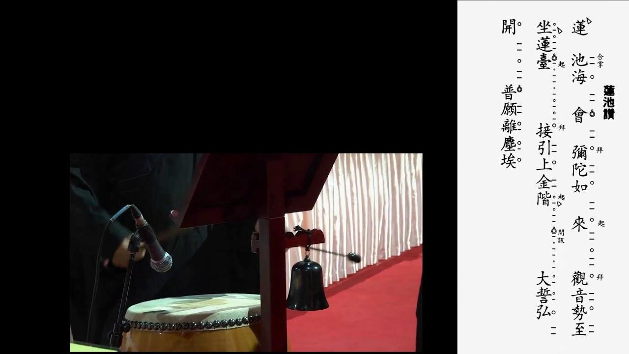 蓮池讚 + (願生西方)迴向偈 - YouTube