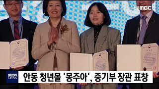 안동 청년상인 상생협력..중기부장관 표창 / 안동MBC
