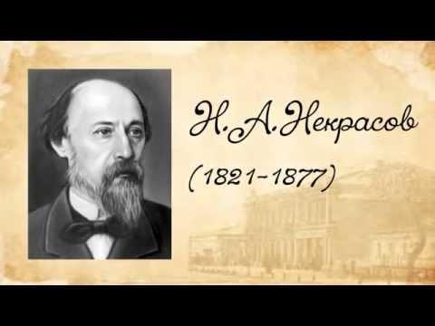 Краткая история Н.А.Некрасова
