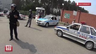 ФСБ и полиция оцепили крупные больницы Екатеринбурга
