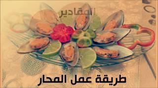 طريقة عمل المحار اسرع وصفات طبخ المأكولات البحرية