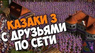 Cossack 3 Казаки 3 ИГРА ПО СЕТИ - ПРОФИ РАСКАТАЛ НУБЦОВ