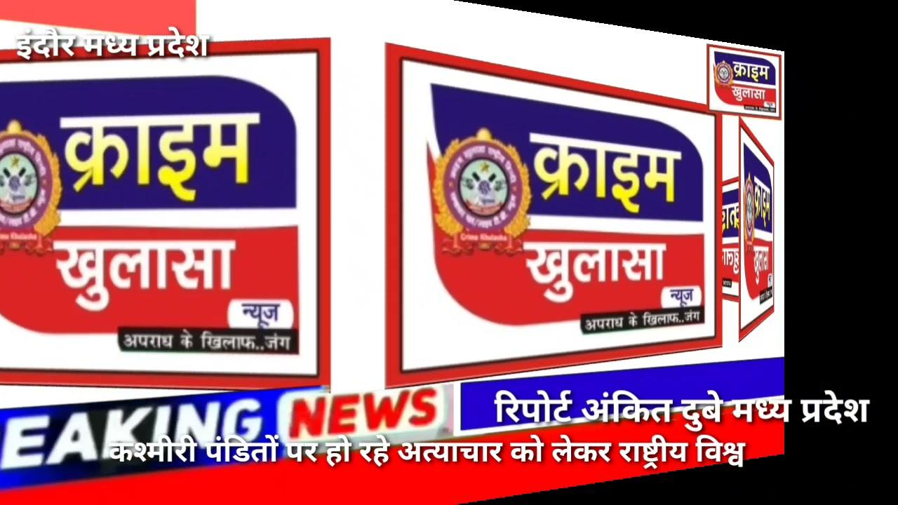 #इंदौर मध्य प्रदेश #कश्मीरी हिंदुओं पर हो रहे अत्याचार को लेकर दिया गया ज्ञापन @crimekhulasanews