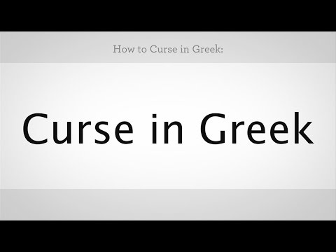 How to Curse in Greek | Greek Lessons