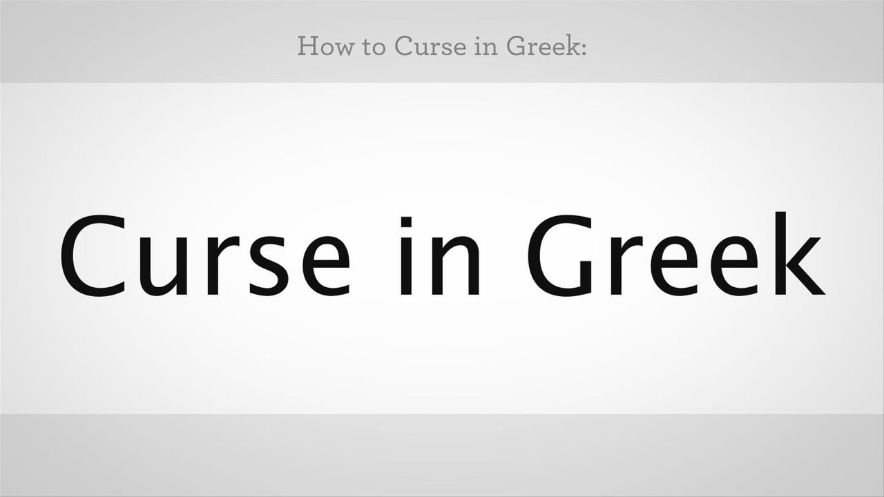 How To Curse In Greek Greek Lessons Youtube