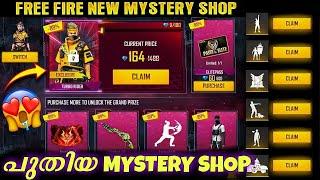 പുതിയ MYSTERY SHOP കണ്ടോ GUYS | NEW MYSTERY SHOP IS HERE | NEW MYSTERY SHOP DETAILS