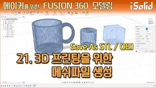 메이커를 위한 Fusion 360 모델링 21강 - 3…