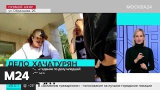 В Москве завершилось предварительное заседание по делу младшей из сестер Хачатурян - Москва 24