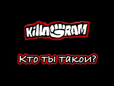 KillaGram – Кто ты такой?